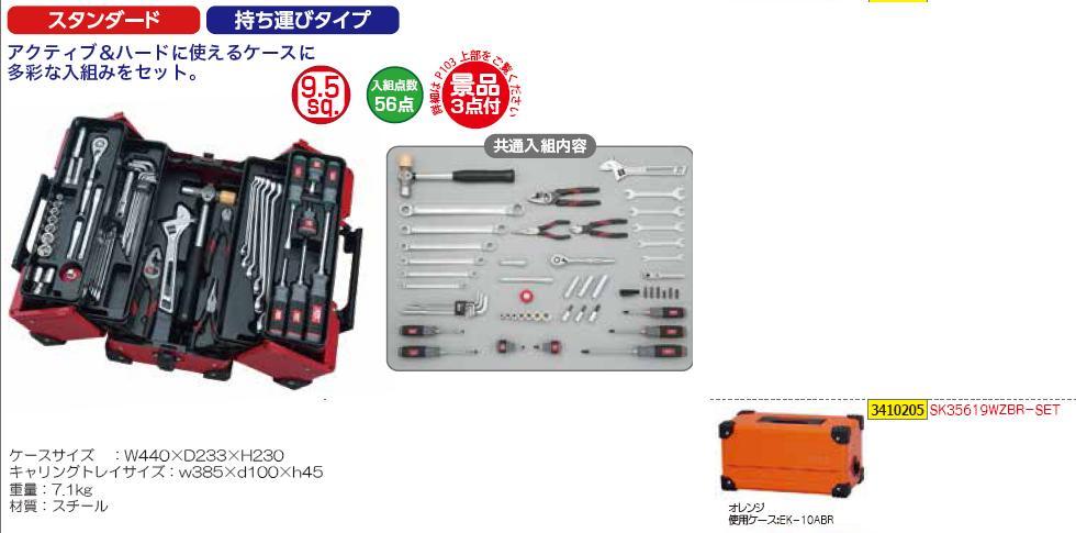 KTC工具セット景品付SK35619WZBR-SET