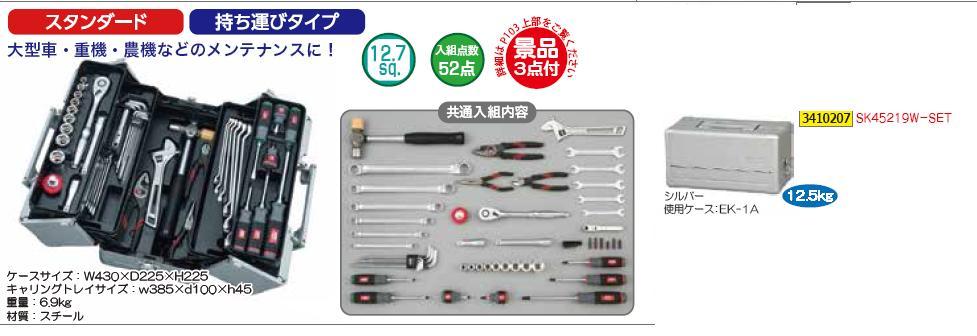 KTC工具セット景品付SK45219W-SET