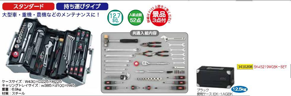 KTC工具セット景品付SK45219WGBK-SET