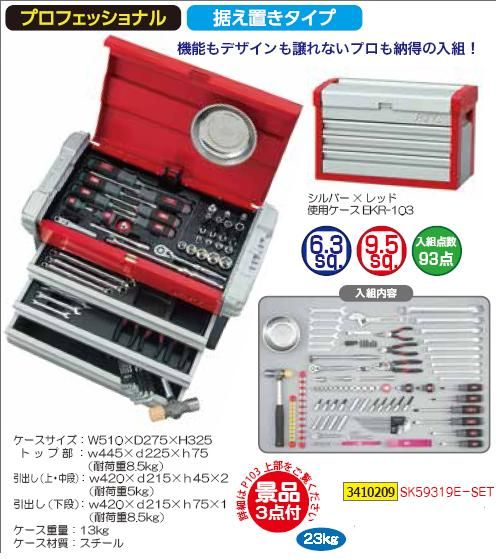 KTC工具セット景品付SK59319E-SET