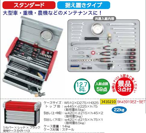 KTC工具セット景品付SK45919EZ-SET