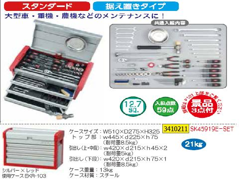KTC工具セット景品付SK45919E-SET