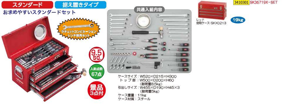 KTC工具セット景品付SK36719X-SET