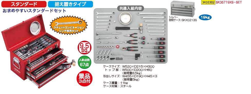 KTC工具セット景品付SK36719XS-SET