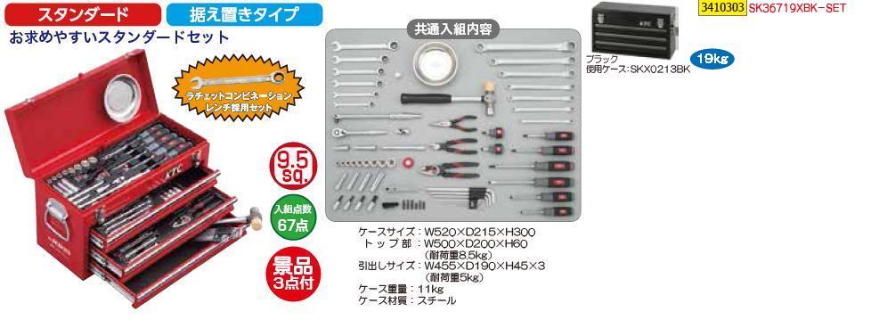 KTC工具セット景品付SK36719XBK-SET