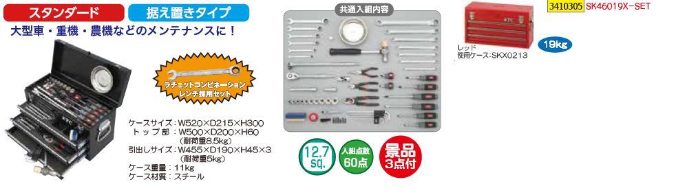 KTC工具セット景品付SK46019X-SET