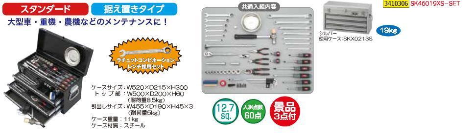 KTC工具セット景品付SK46019XS-SET
