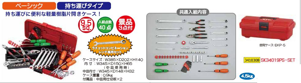 KTC工具セット景品付SK34019PS-SET