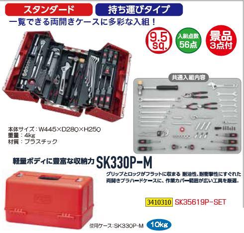 KTC工具セット景品付SK35619P-SET