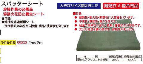 スパッターシート2m×2mSS202 溶接 火花 養生 カバー