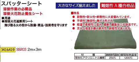 スパッターシート2m×3mSS203 溶接 火花 養生 カバー
