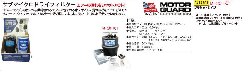 サブマイクロドライフィルターブラケットタイプM-30-KIT エアーツール 高性能エアフィルター