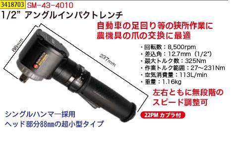 1/2アングルインパクトレンチSM-43-4010 SUNMATCH プロ用 エアーツール