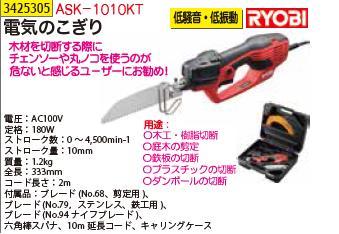 リョービ電気のこぎりASK-1010KT