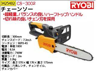 チェーンソーCS-3002 RYOBI