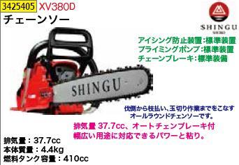 チェーンソーXV380D SHINGU