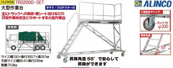 大型作業台TRS2000-SET【代引・時間指定不可】 トラック シート 施工 荷台