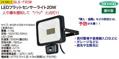 LEDフラットセンサーライト20WSLS-F20W NICHIDO【REX vol.34】