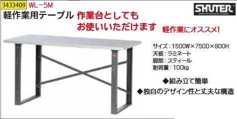 軽作業用テーブルWL-5M DIY 作業台 机