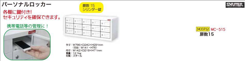 パーソナルロッカー扉数15MC-515 スマホ 携帯 収納 棚 業務用