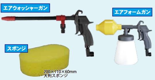 車の洗車に マルチクリーニングキット RTP-89-66 エアーブローガン エアフォームガン VOL.37 激安挑戦中 REX エアウォッシャーガン 今だけスーパーセール限定