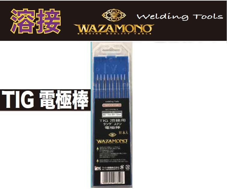 【メール便発送送料無料】TIG溶接 セリウム入りタングステン電極棒 10本入 3.2X150