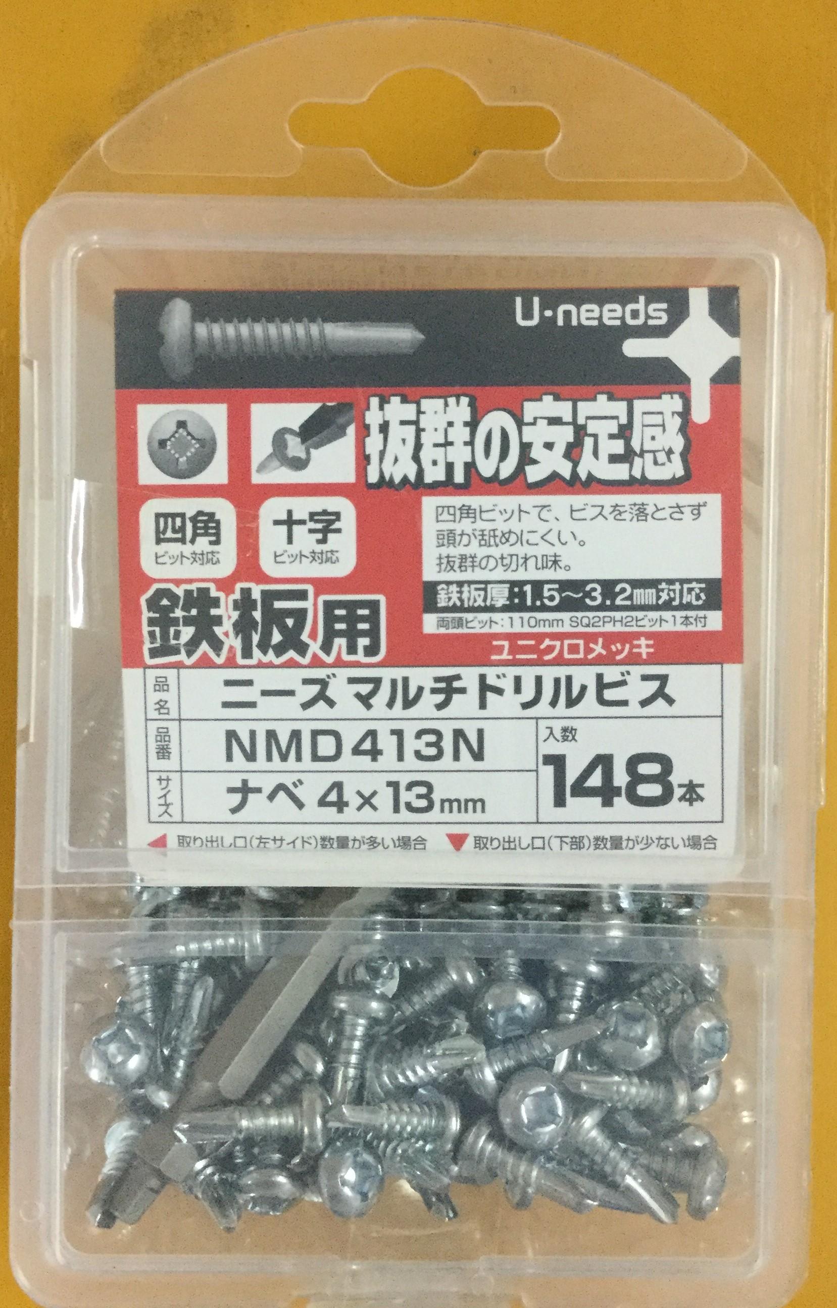 1.6mm~3.2mmまでの鉄板に 下穴なしで打ち込めるマルチドリルビス マルチドリルビスNMD413N プロ用 日本産 ニーズ2020 ユ 高級 オリジナル 鉄板ビス