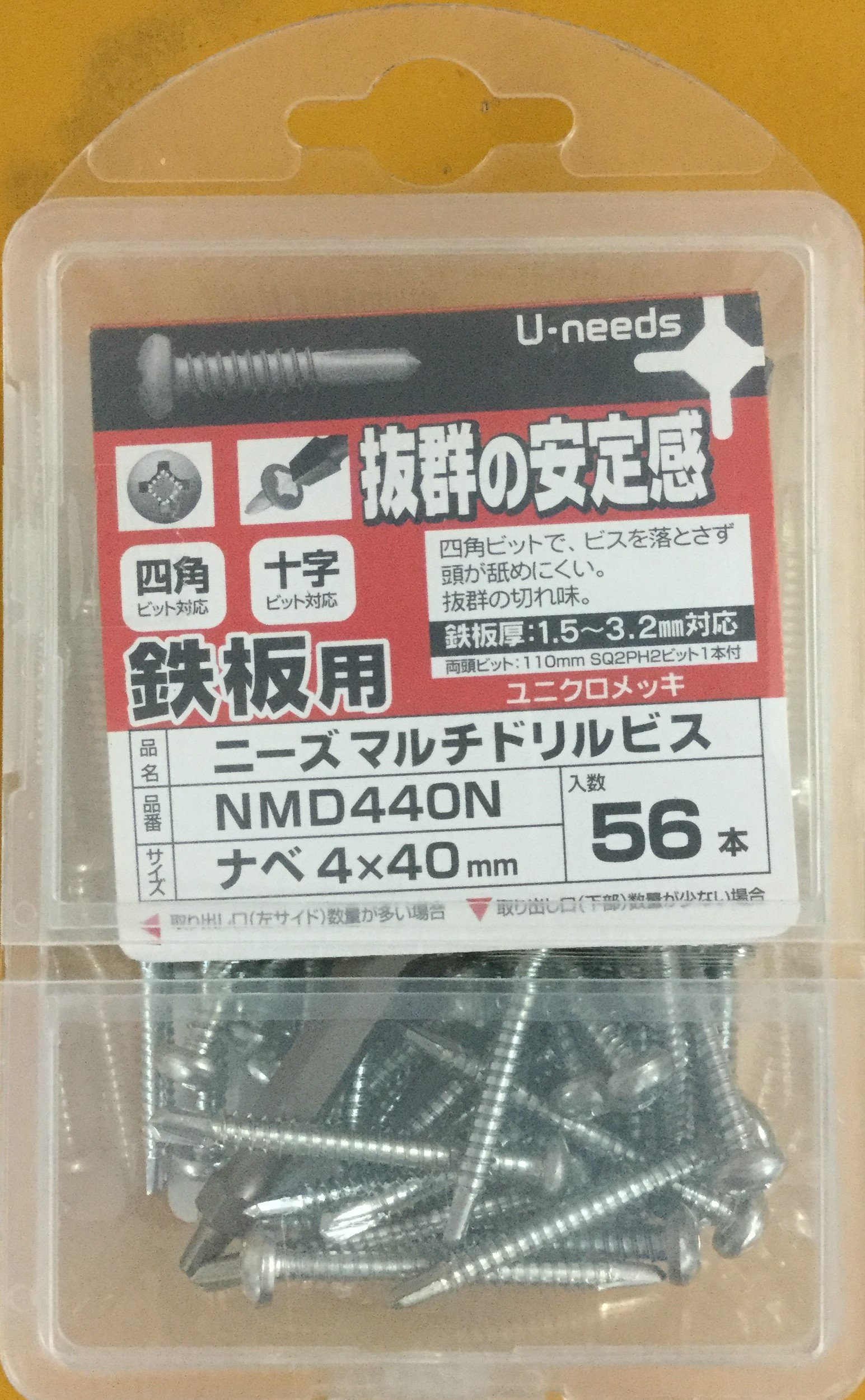 ☆最安値に挑戦 1.6mm~3.2mmまでの鉄板に 下穴なしで打ち込めるマルチドリルビス マルチドリルビスNMD440N プロ用 ニーズ2020 ユ 現金特価 鉄板ビス 高級