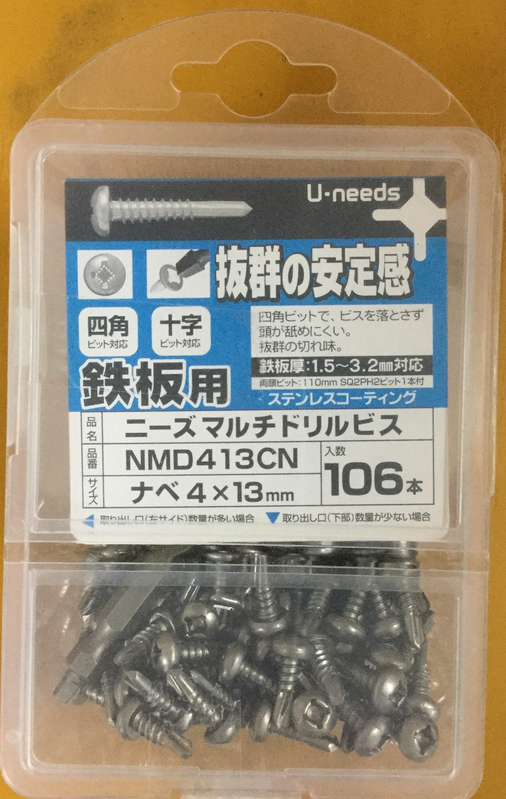 返品交換不可 新商品!新型 1.6mm~3.2mmまでの鉄板に 下穴なしで打ち込めるマルチドリルビス マルチドリルビスNMD413CN プロ用 ニーズ2020 鉄板ビス ユ 高級