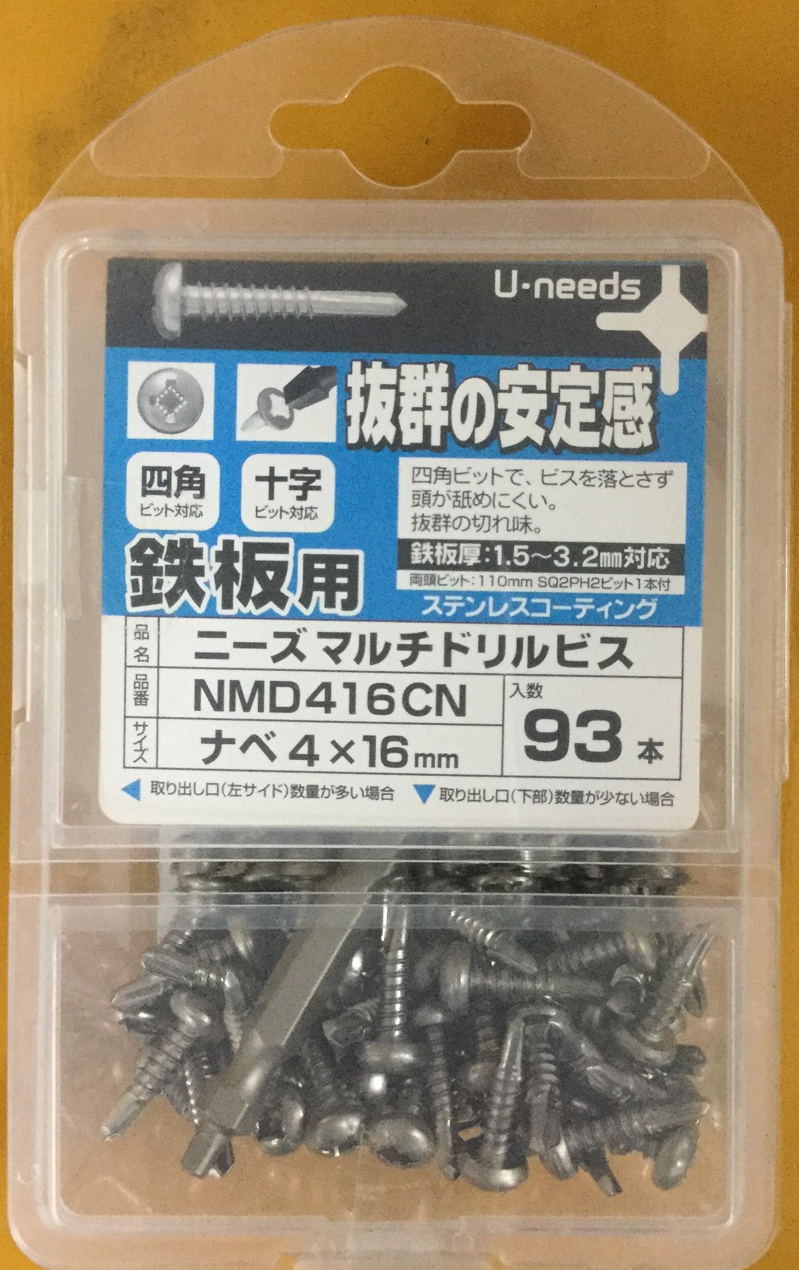 格安激安 1.6mm~3.2mmまでの鉄板に 下穴なしで打ち込めるマルチドリルビス マルチドリルビスNMD416CN プロ用 高級 春の新作 ユ 鉄板ビス ニーズ2020