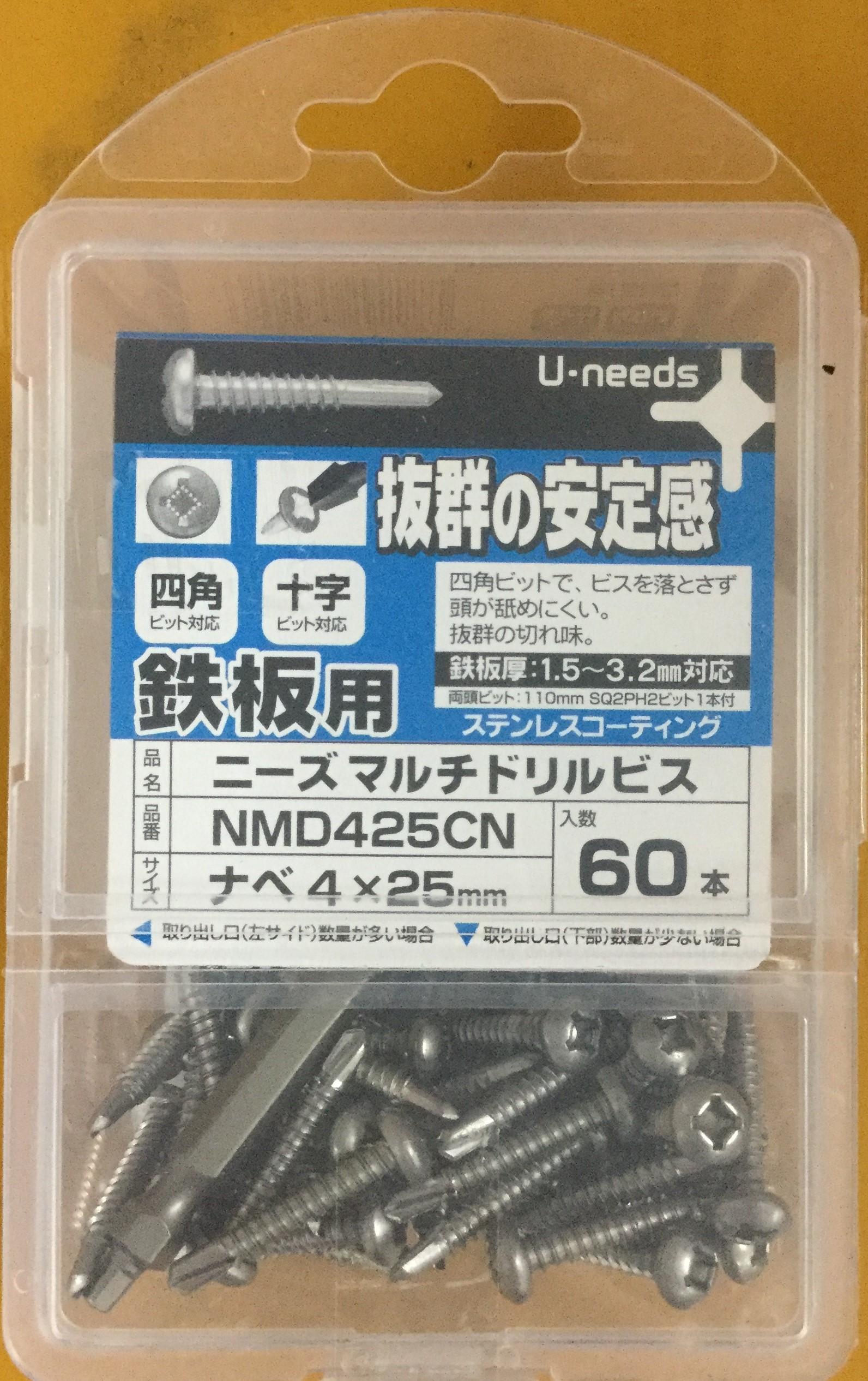 信託 1.6mm~3.2mmまでの鉄板に 現金特価 下穴なしで打ち込めるマルチドリルビス マルチドリルビスNMD425CN プロ用 鉄板ビス 高級 ニーズ2020 ユ