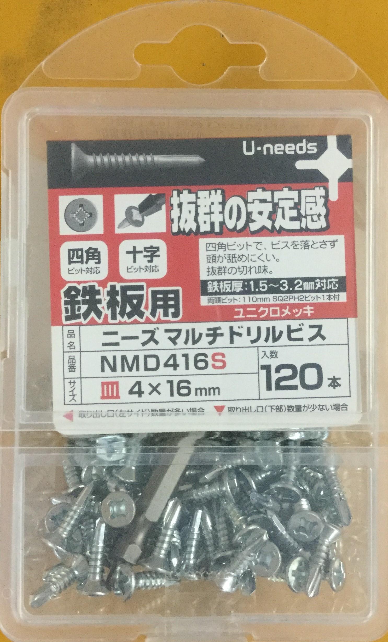 公式通販 商品追加値下げ在庫復活 1.6mm~3.2mmまでの鉄板に 下穴なしで打ち込めるマルチドリルビス マルチドリルビスNMD416S プロ用 ユ 鉄板ビス 高級 ニーズ2020