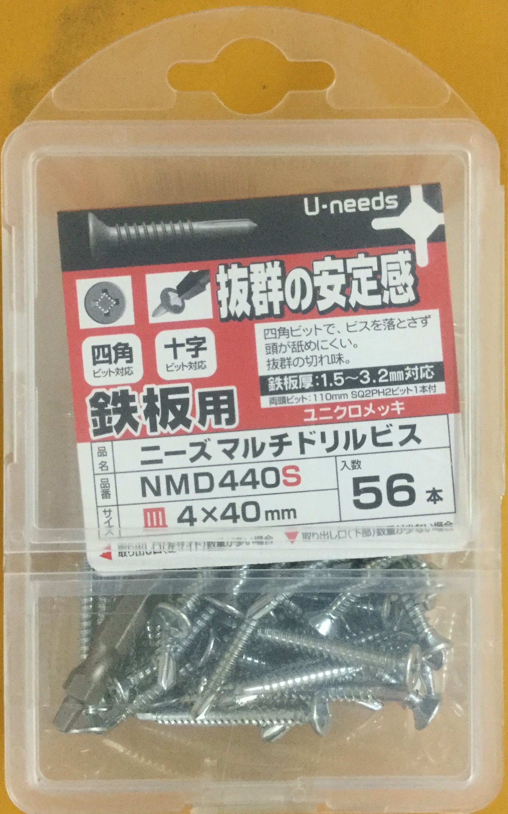 1.6mm~3.2mmまでの鉄板に 下穴なしで打ち込めるマルチドリルビス マルチドリルビスNMD440S プロ用 高級 お得 贈答 ニーズ2020 ユ 鉄板ビス