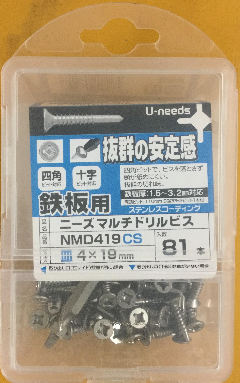 1.6mm~3.2mmまでの鉄板に 特売 下穴なしで打ち込めるマルチドリルビス マルチドリルビスNMD419CS プロ用 高級 鉄板ビス オンラインショップ ユ ニーズ2020