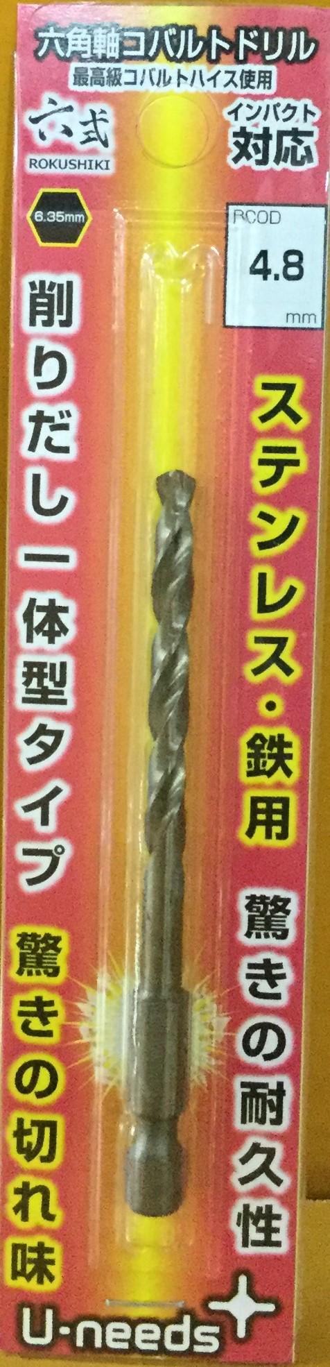 鉄 ●日本正規品● ステンレス 直営ストア アルミ プラスチック 木材の穴空けに最適です ユ 穴あけ ステンレス ニーズ2020 六角軸コバルトドリル六式RCOD-4.8