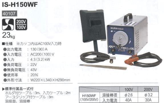 弧有趣的教育以仓 IS H150WF 精机