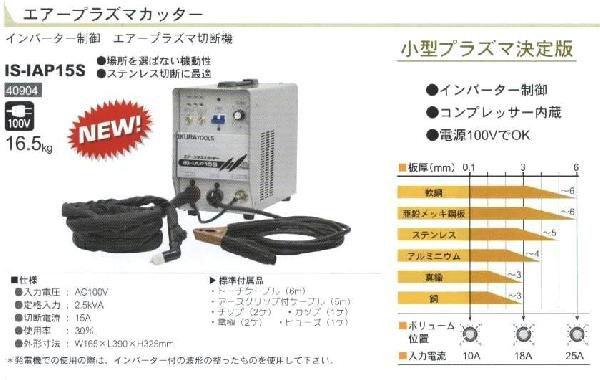 エアープラズマ切断機 育良精機IKURA IS-IAP15S【送料無料】【smtb-k】【w2】【FS_708-7】【H2】