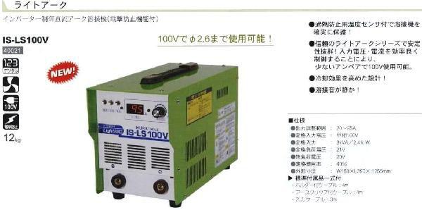 ライトアーク 育良精機IKURA IS-LS100V【送料無料】【smtb-k】【w2】【FS_708-7】【H2】