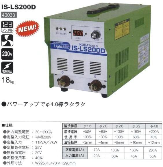 ライトアーク 育良精機IKURA IS-LS200D【送料無料】【smtb-k】【w2】【FS_708-7】【H2】