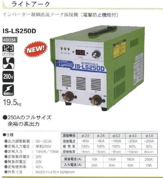 ライトアーク 育良精機IKURA IS-LS250D【送料無料】【smtb-k】【w2】【FS_708-7】【H2】