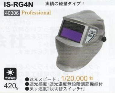 ラピットグラス 育良精機IKURA IS-RG4N【送料無料】【smtb-k】【w2】【FS_708-7】【H2】