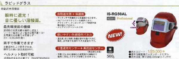 ラピットグラス 育良精機IKURA IS-RG50AL【送料無料】【smtb-k】【w2】【FS_708-7】【H2】
