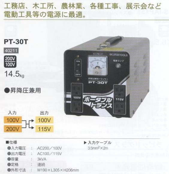 ポータブルトランス 育良精機IKURA PT-30T【送料無料】【smtb-k】【w2】【FS_708-7】【H2】