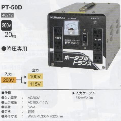 ポータブルトランス 育良精機IKURA PT-50D【送料無料】【smtb-k】【w2】【FS_708-7】【H2】