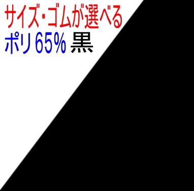 ハンドメイド 日本製小さいサイズ SSサイズ,Sサイズ にも大きいサイズ Lサイズ にも対応します メール便送料無料 子供用~大人用 配送方法でメール便を選んでください ストア 手作り三角巾ポリエステル メール便希望の方 爆買い新作 65%☆黒 無地☆SSサイズ~Lサイズかわいい縁取りゴムタイプも選べる