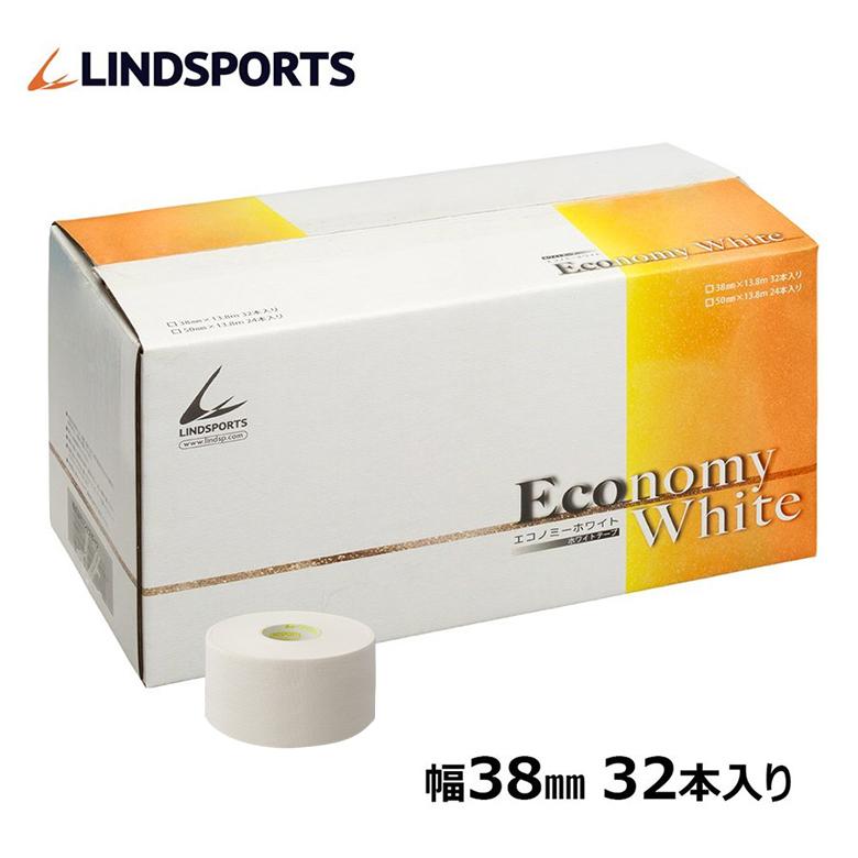大量に使用される方にオススメの非伸縮テーピングテープ エコノミーホワイト 固定テープ 非伸縮 白 開店記念セール 38mm x 13.8m 32本 与え 箱 ホワイトテープ LINDSPORTS 非伸縮タイプ リンドスポーツ 固定テーピング 固定タイプ テーピング