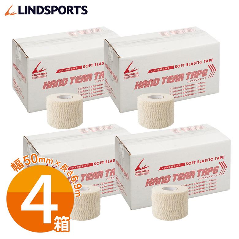 ソフト伸縮テープ ハンドティアテープ Aタイプ 50mm×6.9m 24本×4箱 白 テーピングテープ LINDSPORTS リンドスポーツ