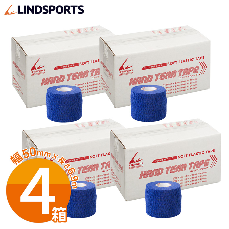 ソフト伸縮テープ ハンドティアテープ Aタイプ 50mm×6.9m 24本×4箱 青 テーピングテープ LINDSPORTS リンドスポーツ
