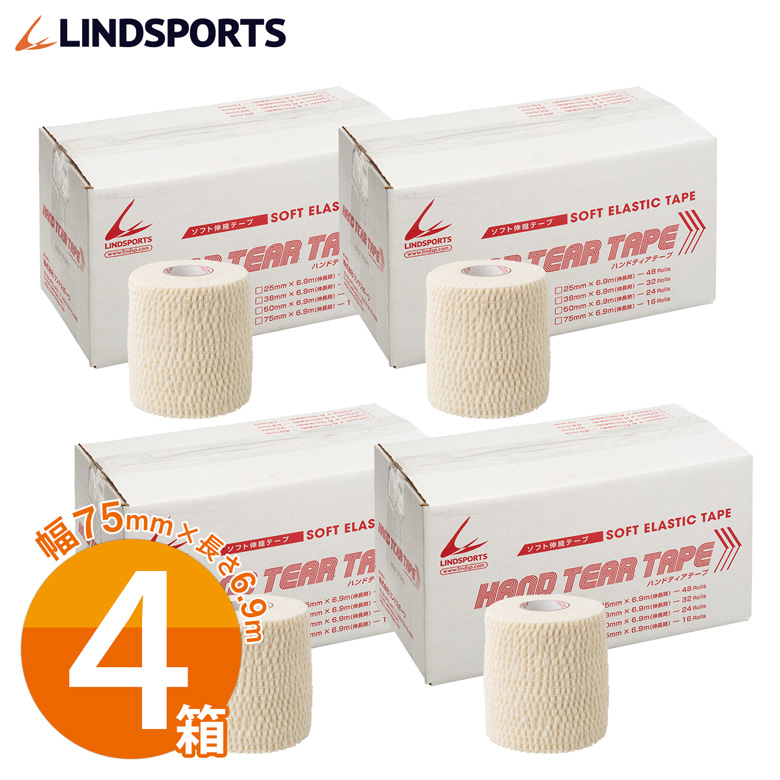 ソフト伸縮テープ ハンドティアテープ Aタイプ 75mm×6.9m 16本×4箱 白 テーピングテープ LINDSPORTS リンドスポーツ