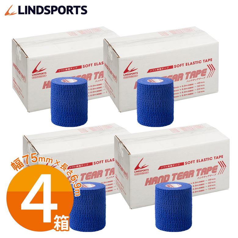 ソフト伸縮テープ ハンドティアテープ Aタイプ 75mm×6.9m 16本×4箱 青 テーピングテープ LINDSPORTS リンドスポーツ